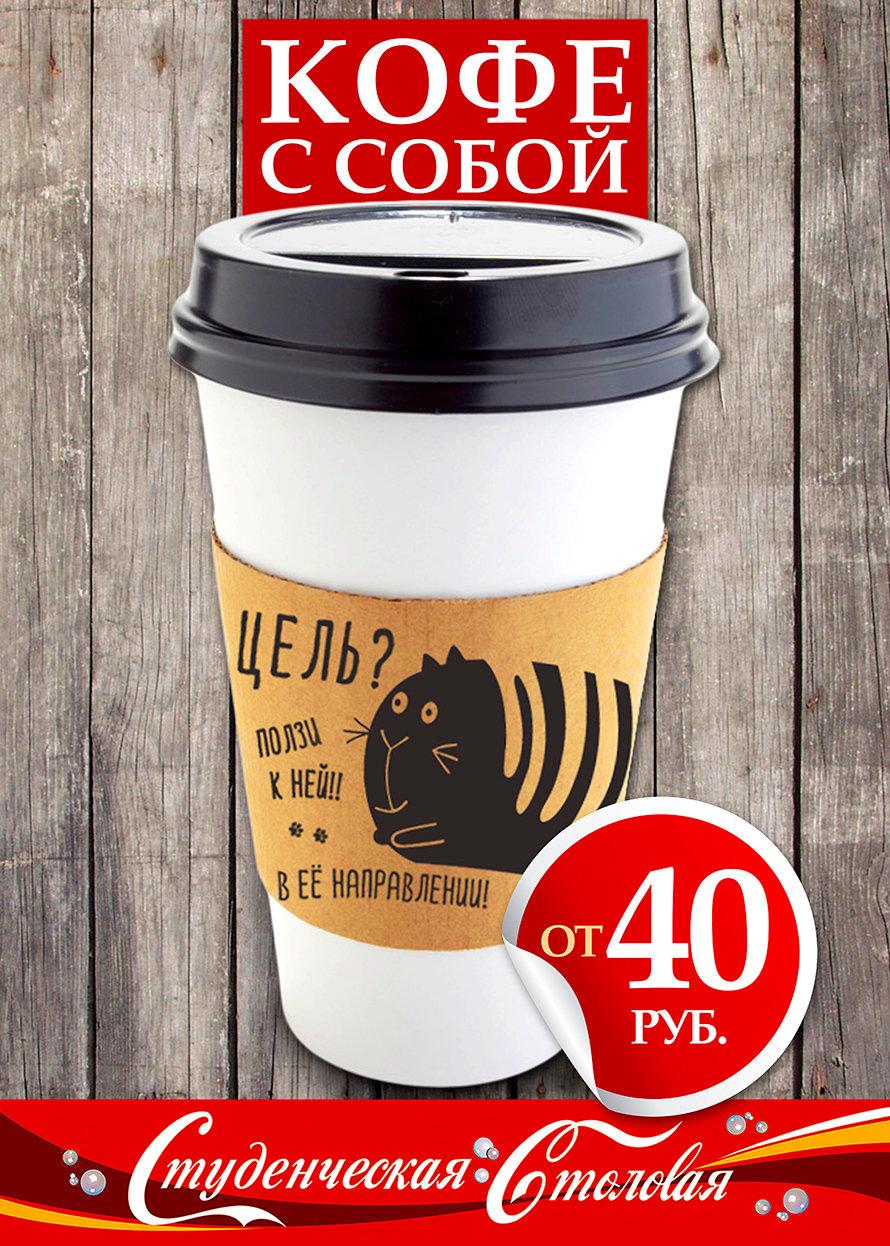 ещё картинки рекламы кофе с собой менее