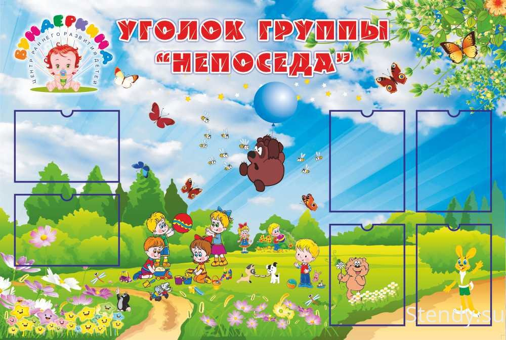 Информация на стенды для детского сада картинки