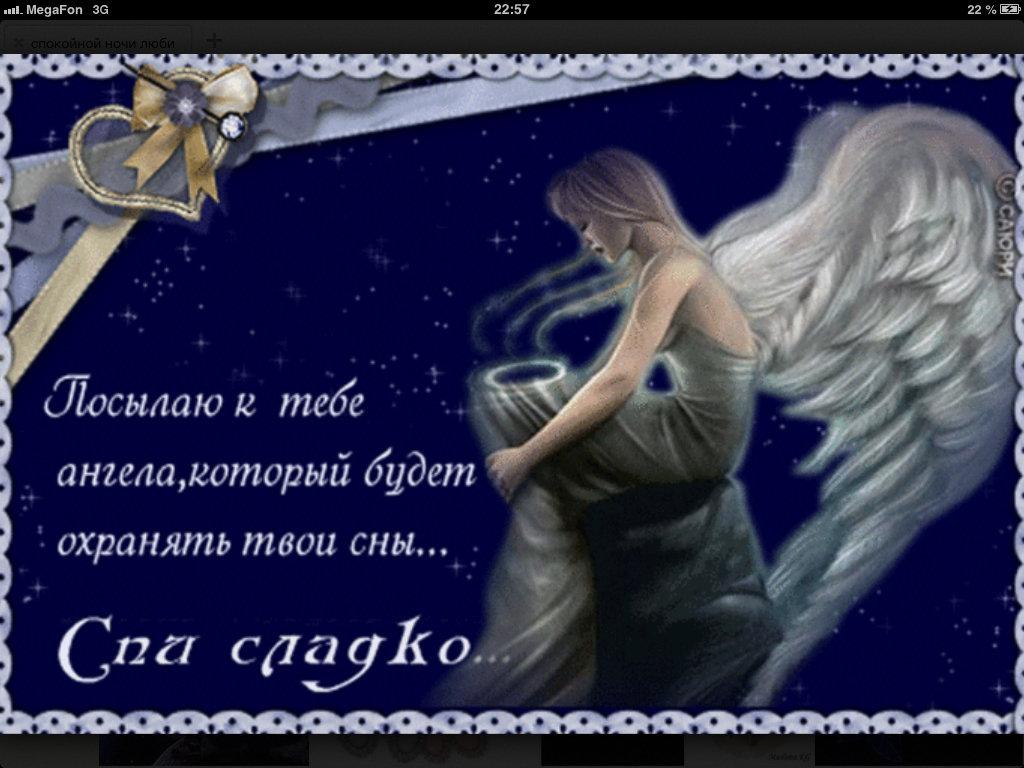 Дню матери, пожелание спокойной ночи девушке картинки