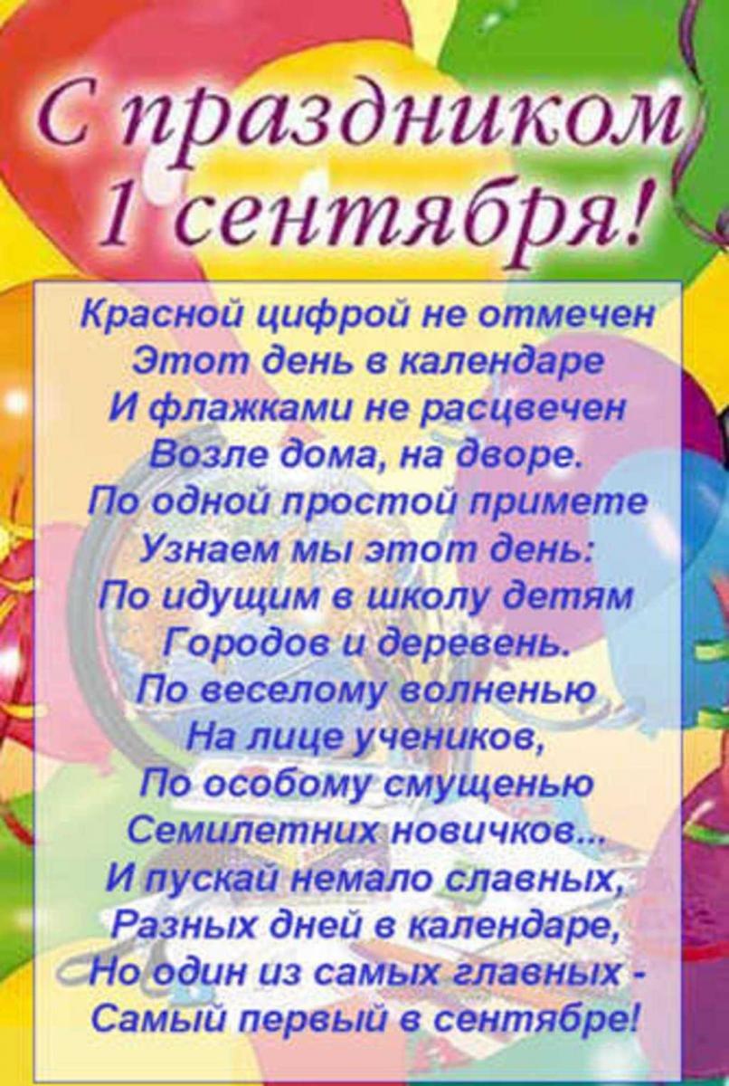 Поздравление с 1 сентября от родителей детям