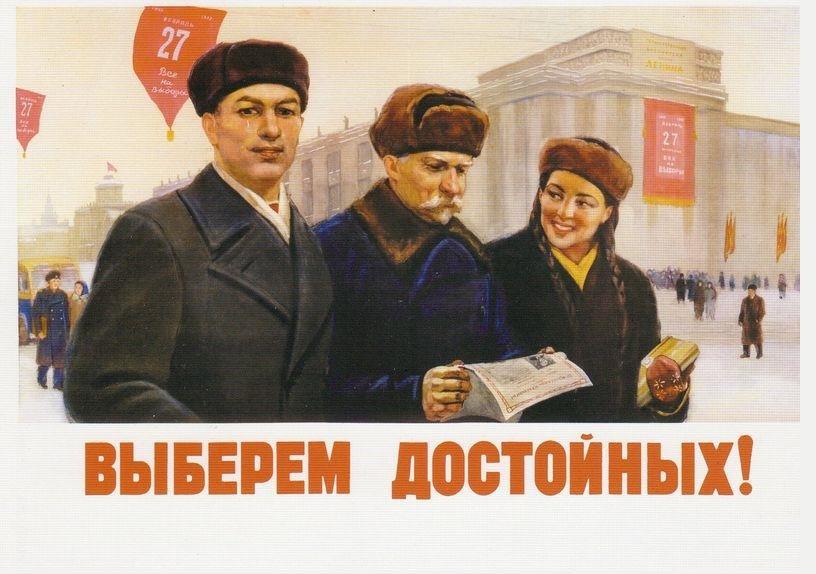 Открытка про выборы, днем