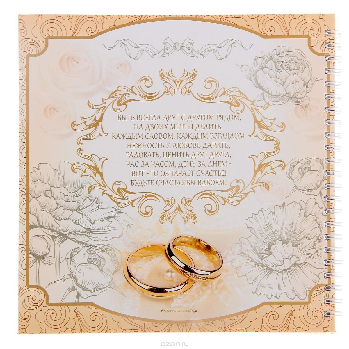 Текст для открытки венчание