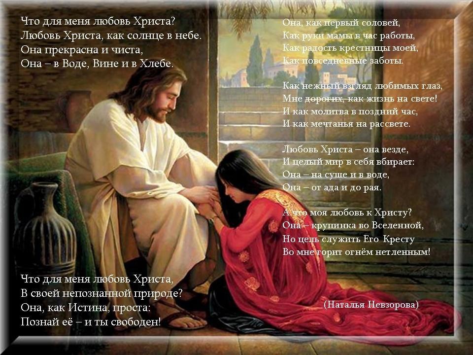 Христианские открытки о христе