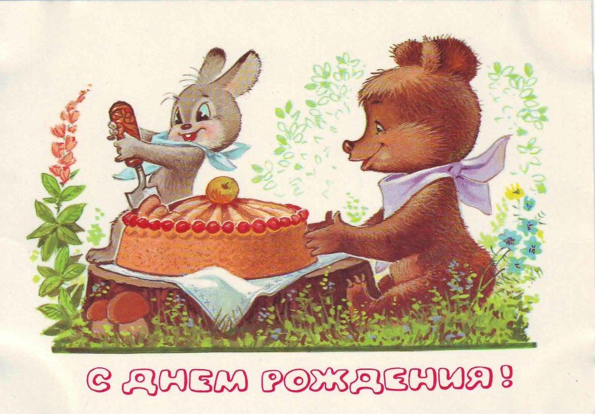 Рождением малыша, картинки открытки с днем рождения старые