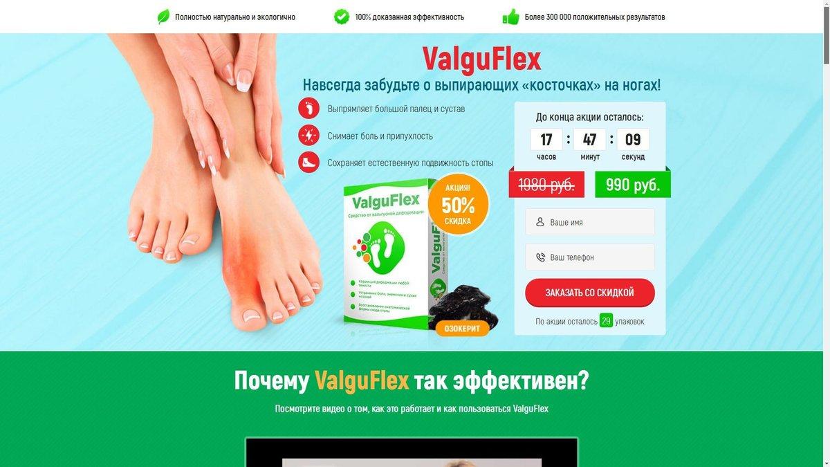 ValguFlex - от вальгусной деформации в Дмитровске
