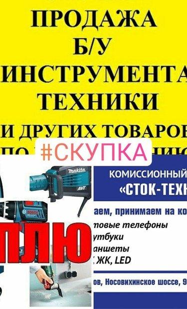 Москва продажа техники ломбард залог авто чита