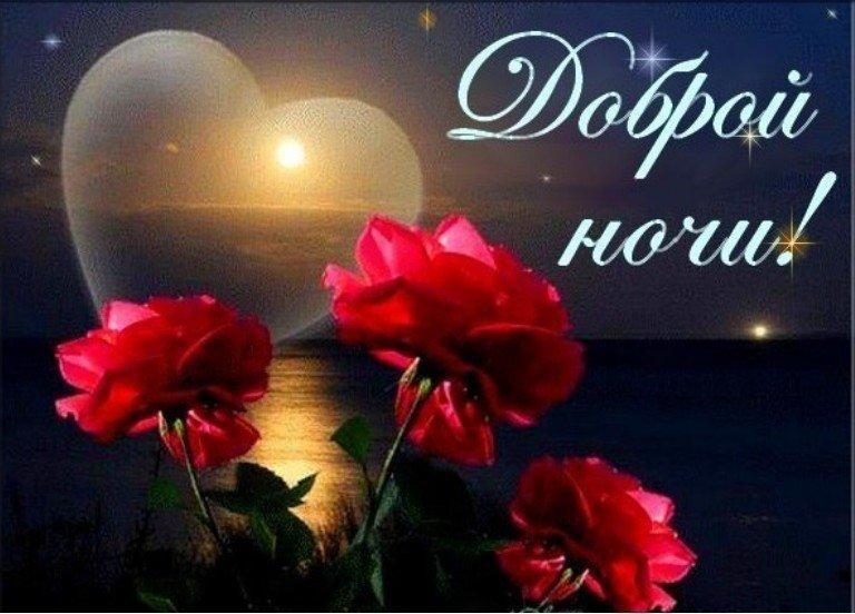 Открытки доброй ночи женщине красивые с розами