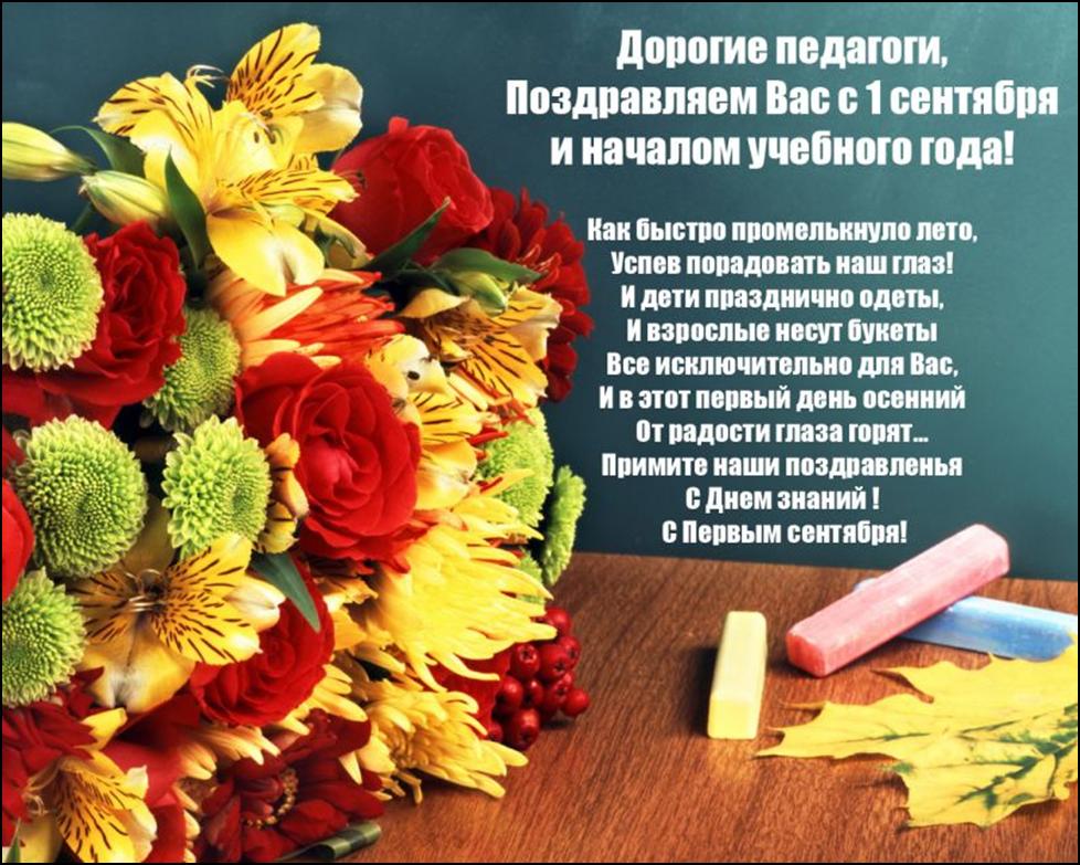 Открытка с поздравлением с 1 сентября коллегам
