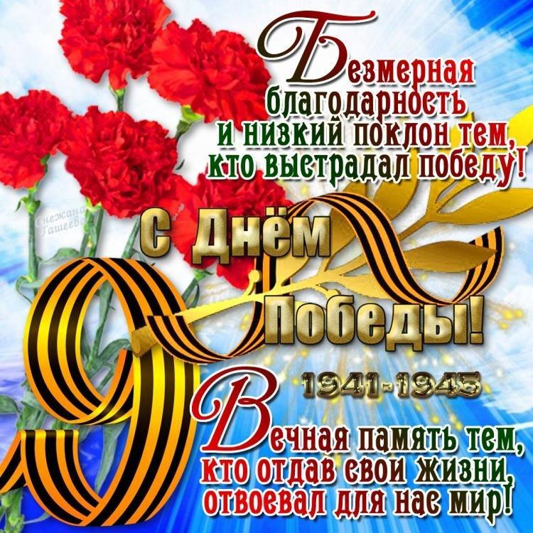 День победы картинка со словами, поздравления
