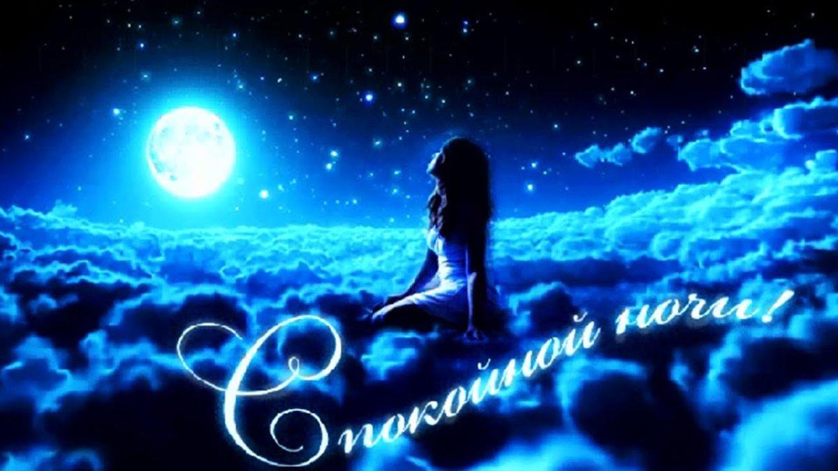 Открытки спокойной ночи милый красивые анимированные, открытка юбилеем лет