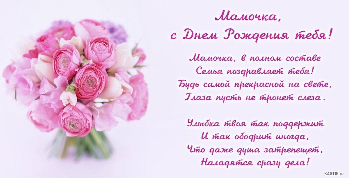 Красивое стихотворение поздравление для мамы