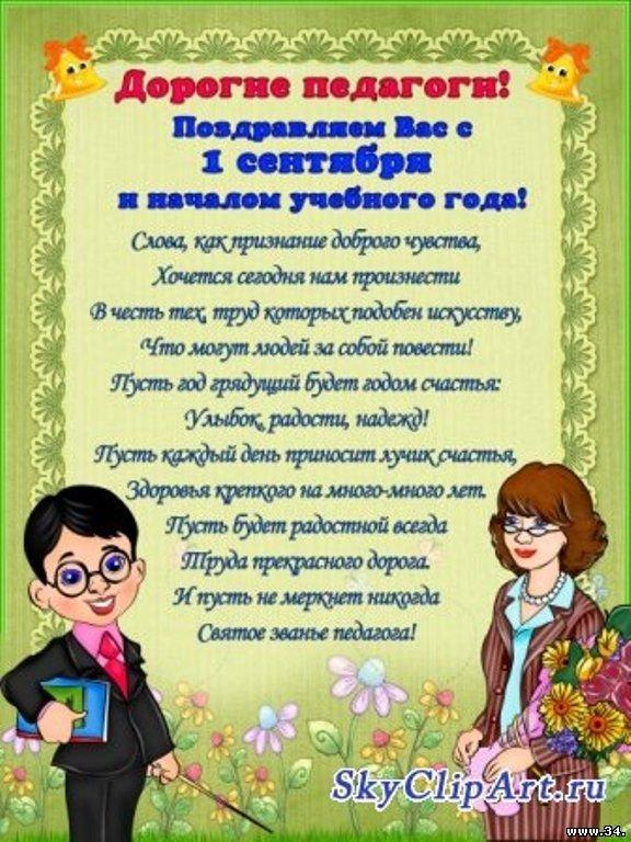 Поздравления к 1 сентября учителям открытки