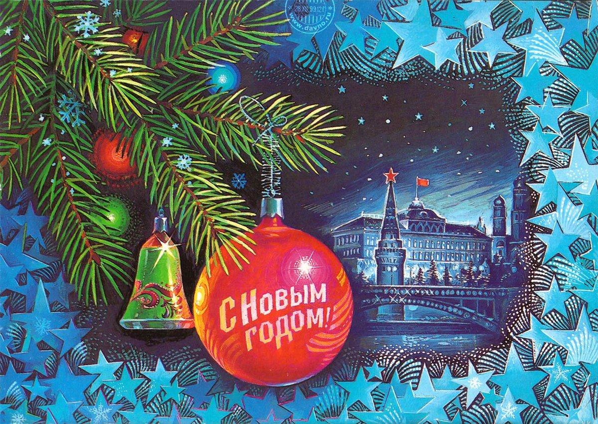 Новогодние поздравительные открытки ссср, открытки новый