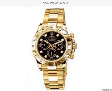 1a1a36ed5177 ... купить Rolex daytona часы копия. Комментировать. Сохранено с bit.ly