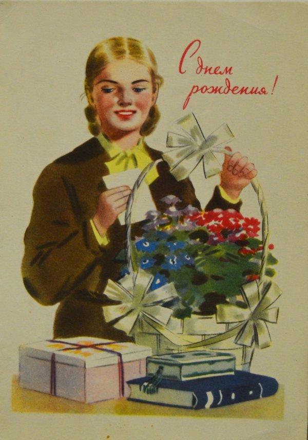 С днем рождения женщине открытка советская