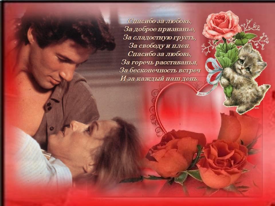 Прекрасна, открытка благодарности мужчине за любовь