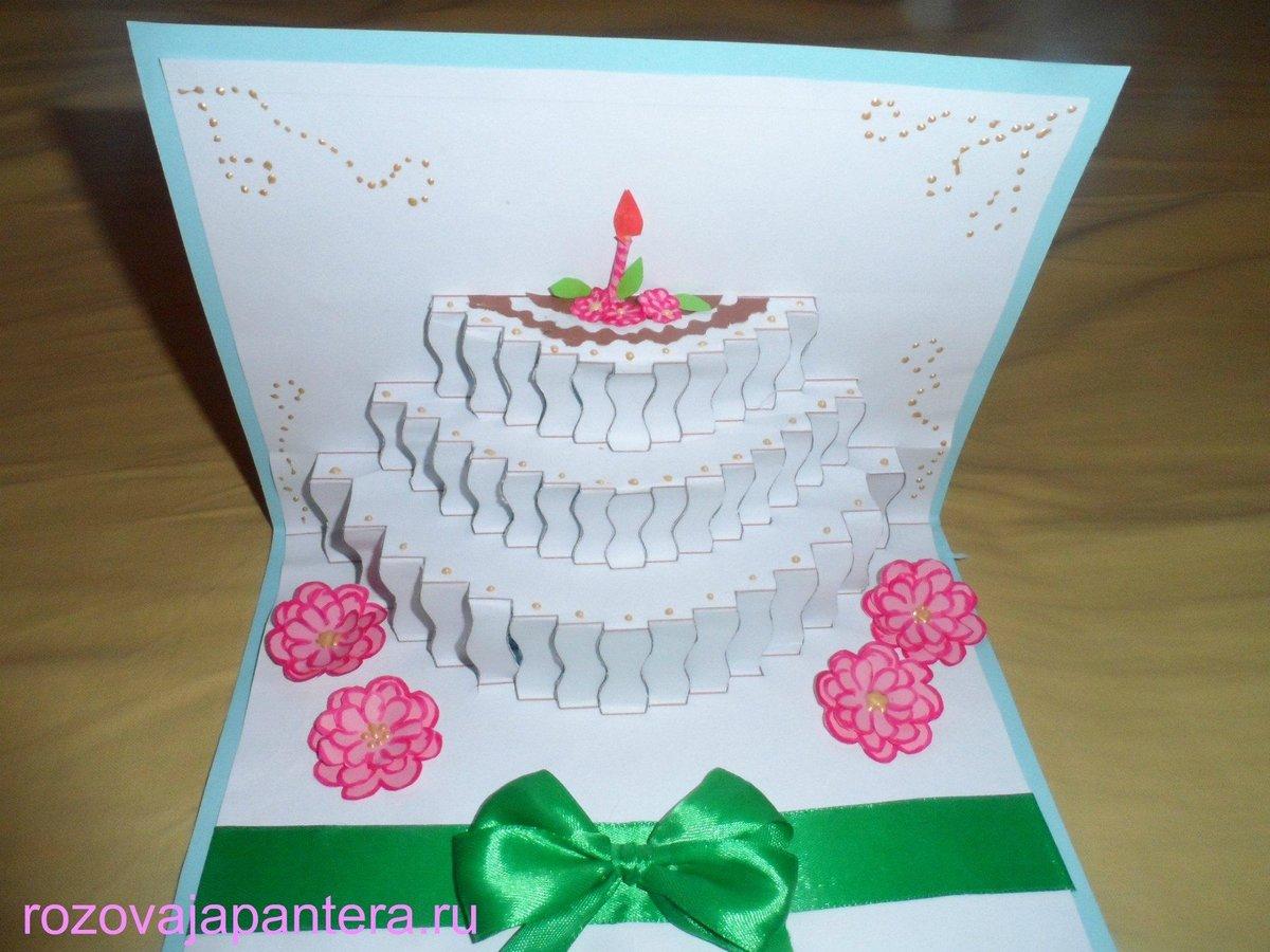 поделки из бумаги открытки с днем рожденья или рождения