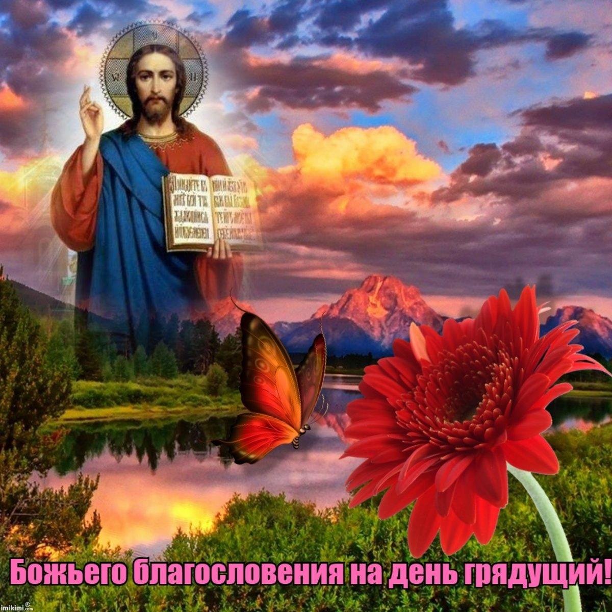 Открытка благословение господне