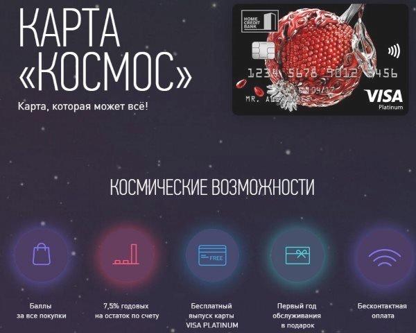 карта космос от хоум кредит условия уральский банк реконструкции и развития пермь кредит наличными