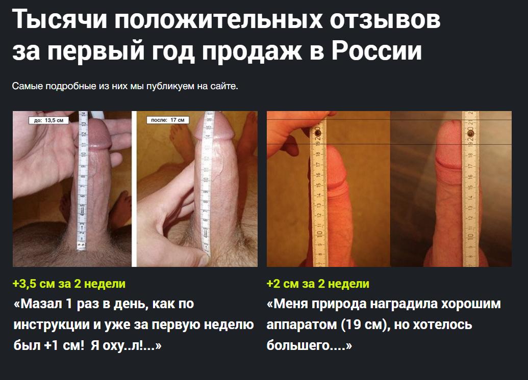 5 сантиметров член