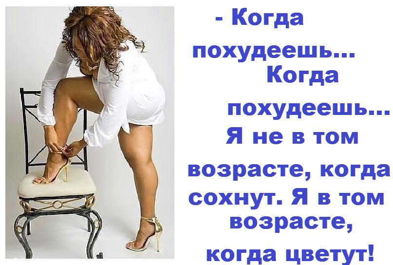 Прикол про худеющих женщин картинки