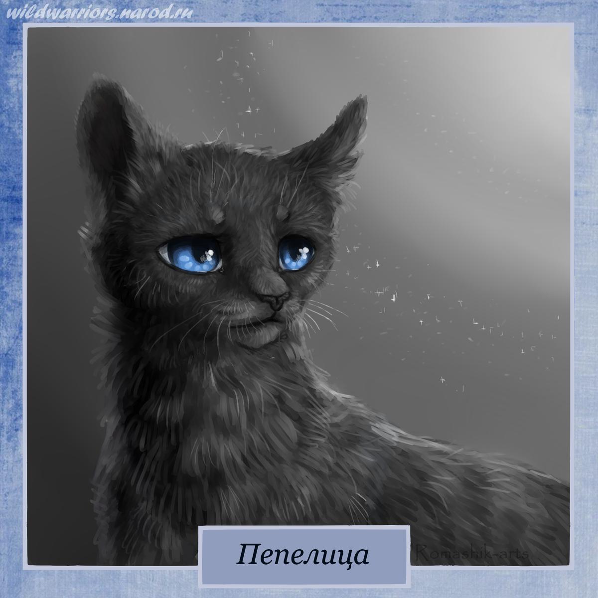 Коты воители с именами и картинками идет