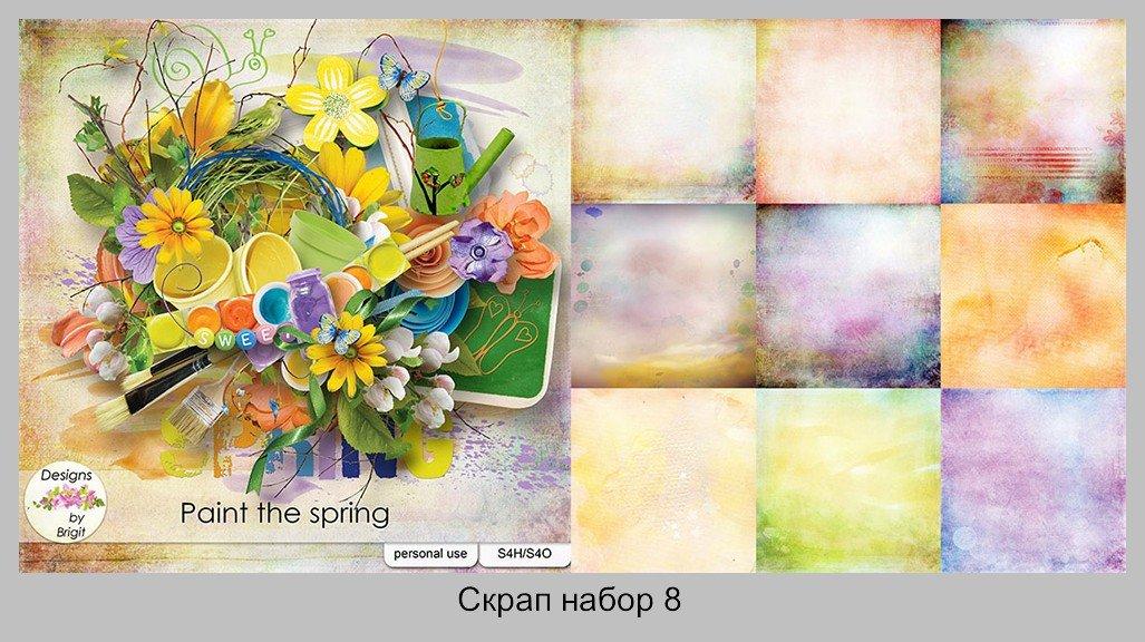 Скрап набор Paint The Spring