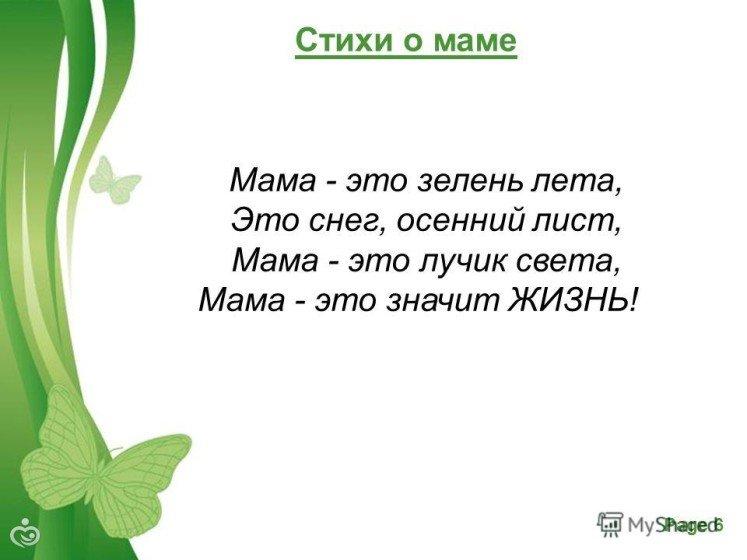 Детские стихи о маме короткие и красивые, первым днем детский