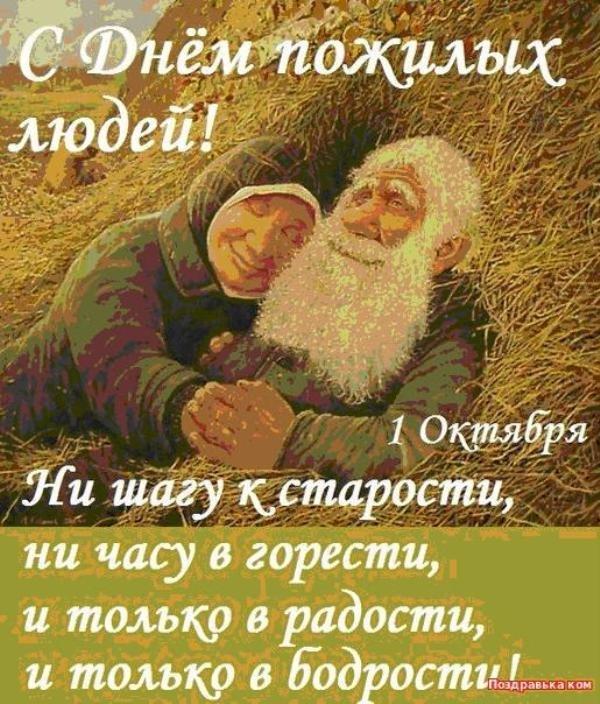 Для открытки, открытка на день пожилого человека с в стихах