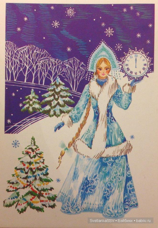 Старые открытки новый год снегурочка