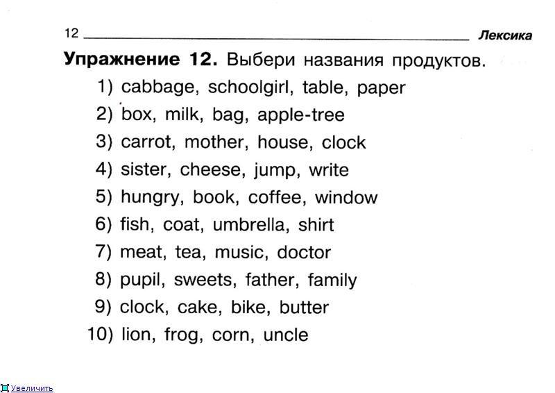 Задание по английскому