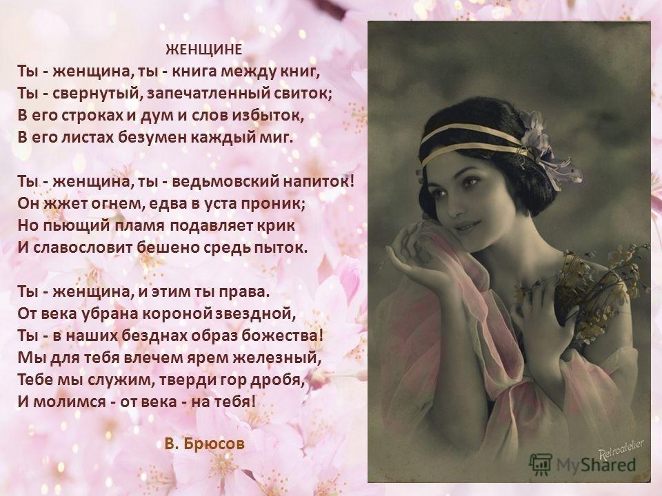 Стихи женщинам известных поэтов