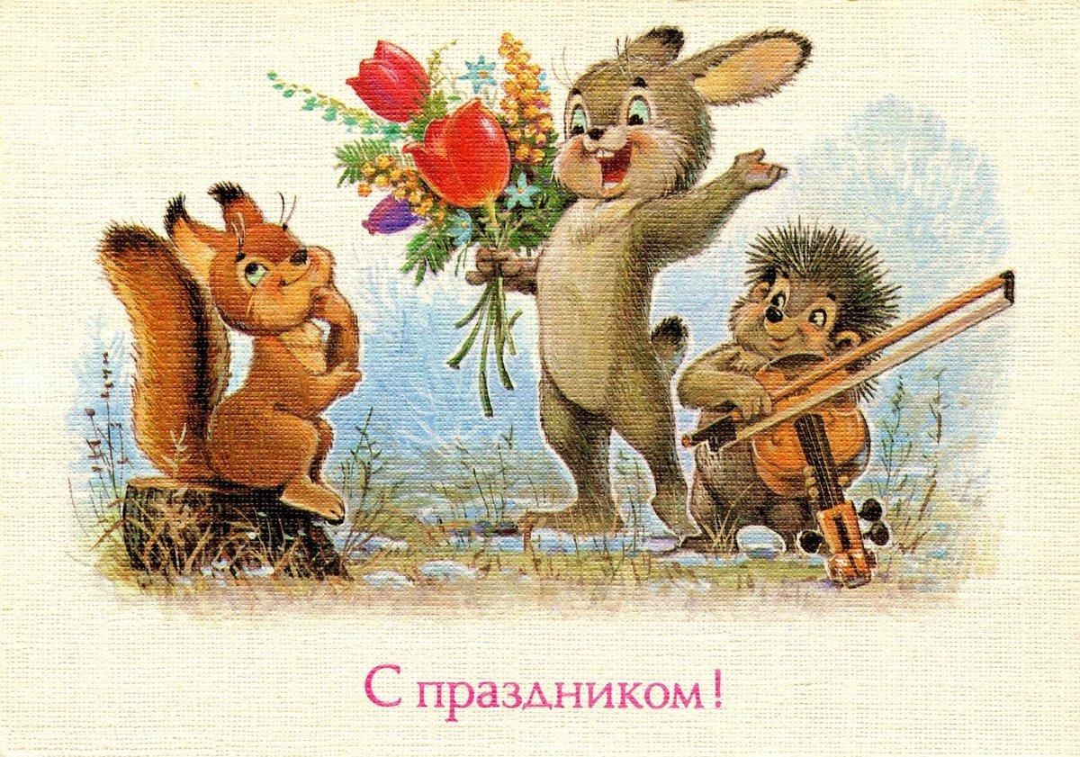 Поздравления с днем рождения открытки советские, картинки