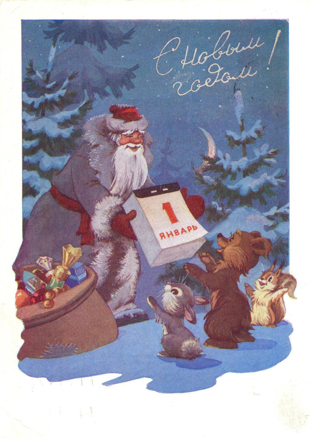 Открытки советские с новым годом фото, надписями про жизнь