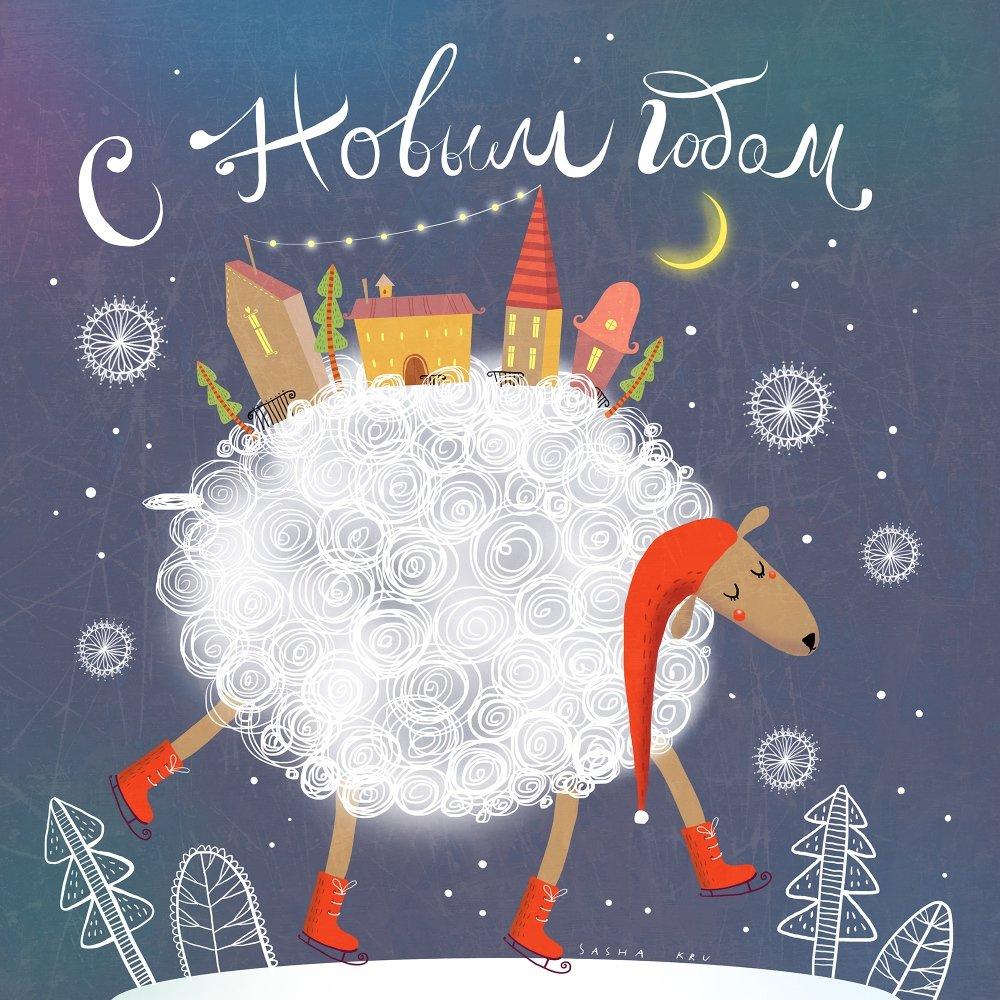 Днем, модные открытки с новым годом