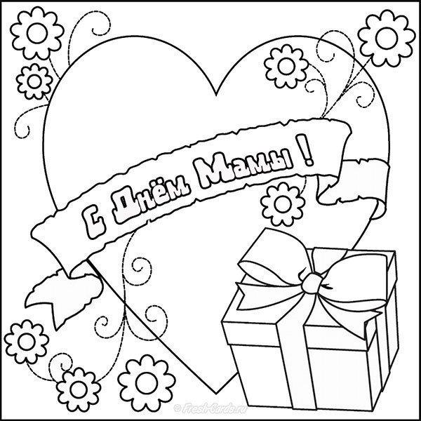 Про маму, нарисуй открытку поздравление