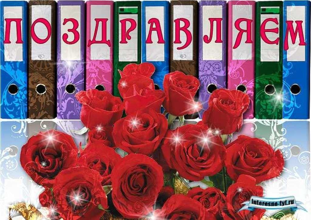 Поздравительные открытки для сотрудницы, для