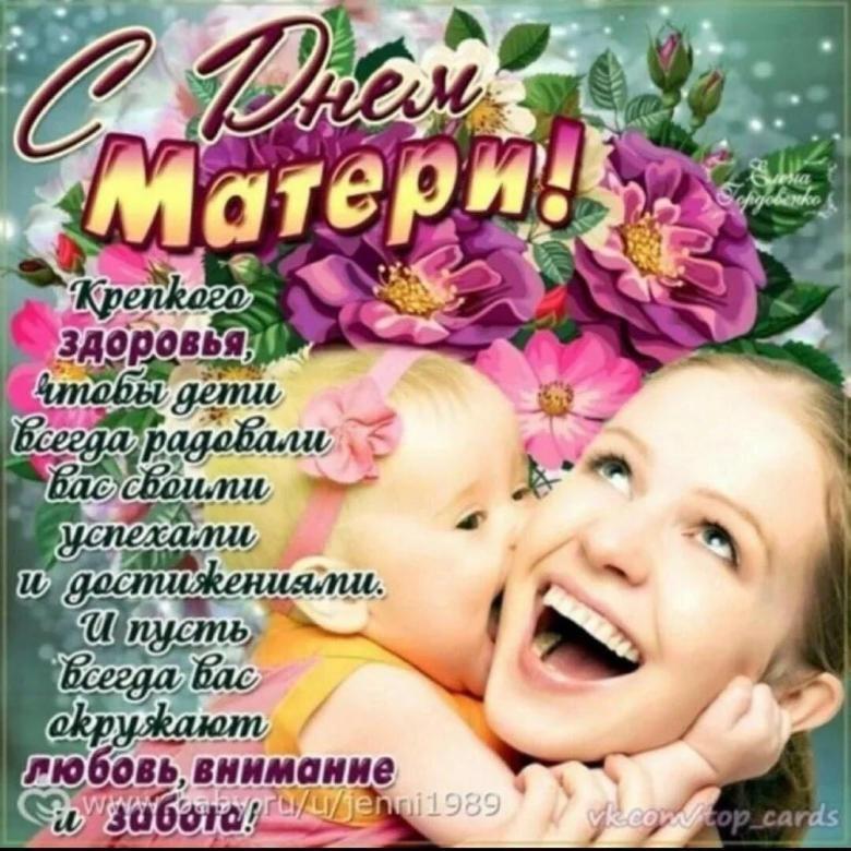 Открытка ко дню матери со стихом