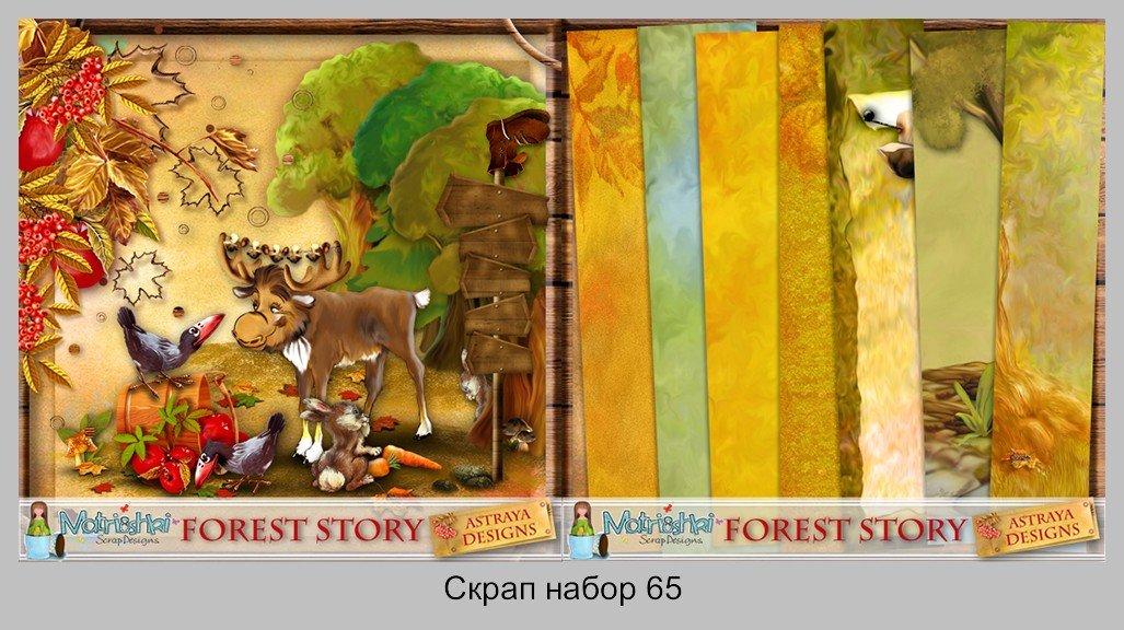 Скрап набор: Forest story / Лесная сказка
