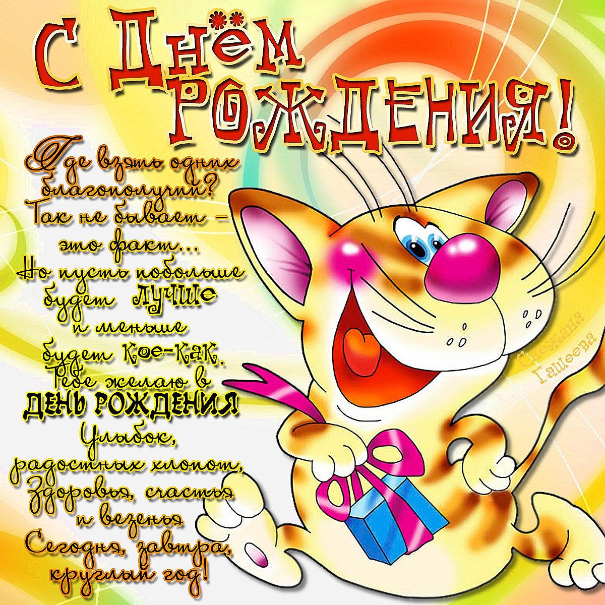 Яндекс открытки с приколом, поздравления