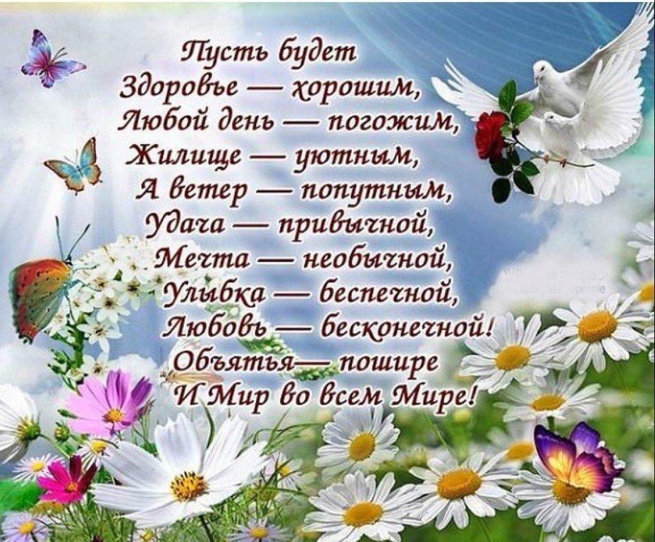Поздравления с днем рождения желаю жить
