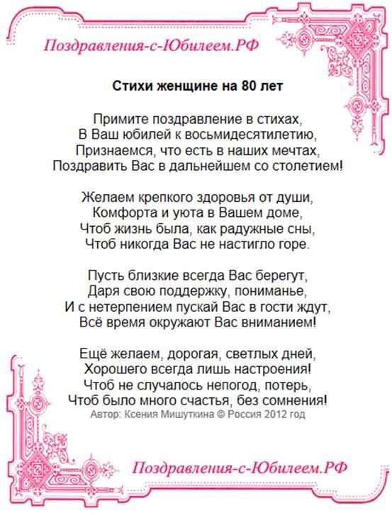 Поздравление с юбилеем женщине 80 лет в стихах красивые