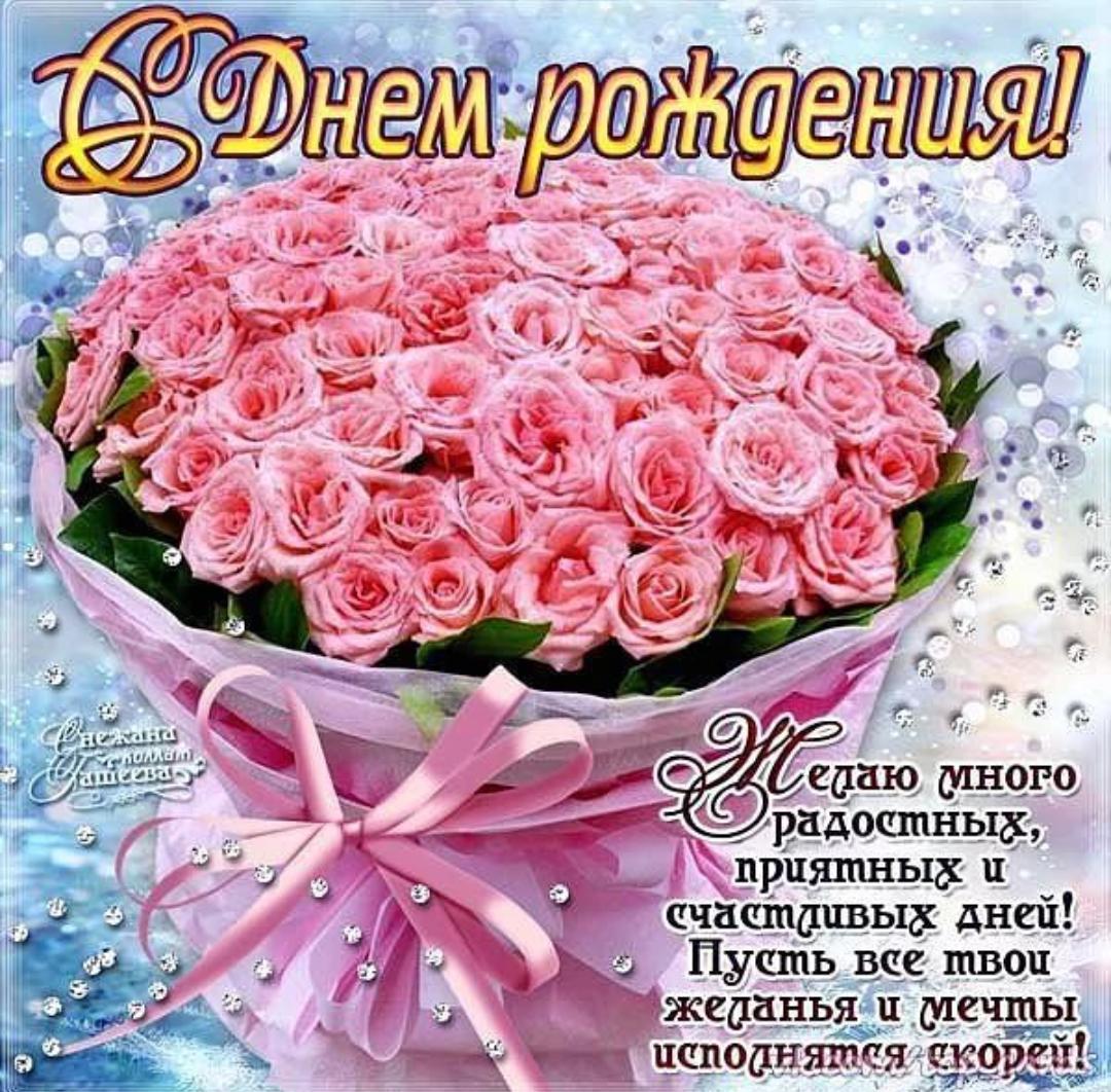 Поздравлялка с днем рождения в открытках