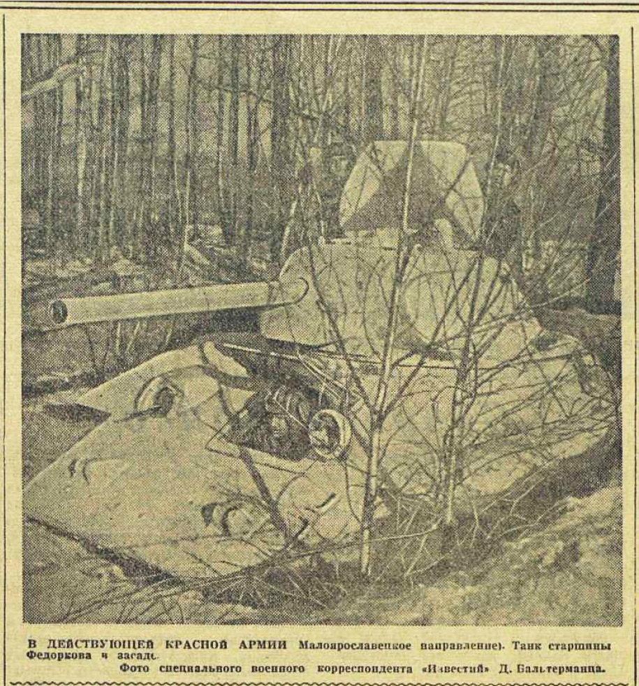 «Известия», 19 ноября 1941 года
