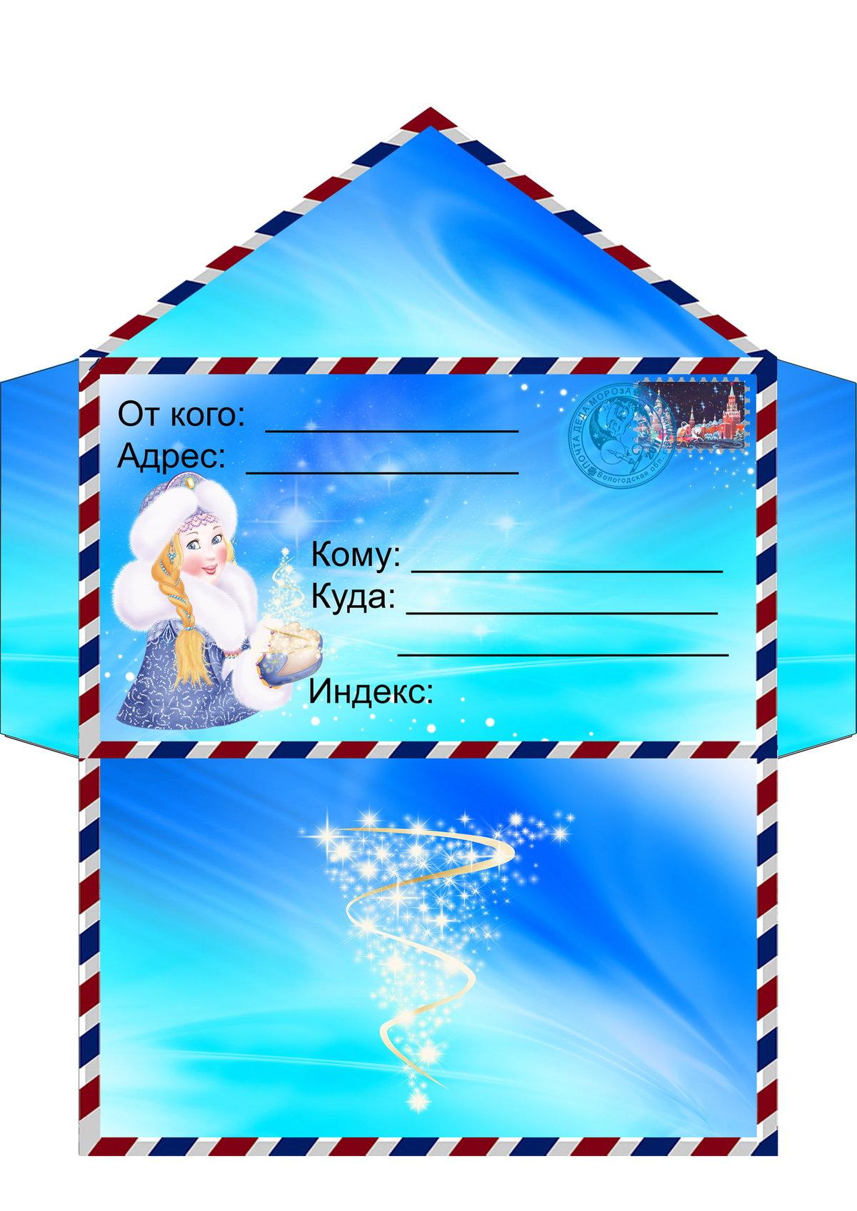 вам конверт новогодний картинки по-прежнему нравится своим