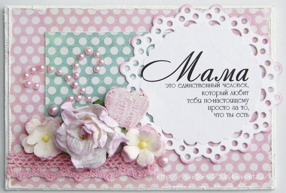 Надпись на открытке в цветах для мамы, мило