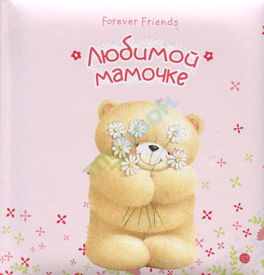 Анимашки днем, живые открытки маме я тебя люблю