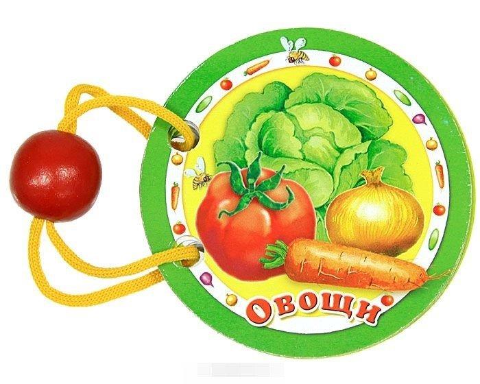 Картинки овощи с надписями детский сад, даринчи
