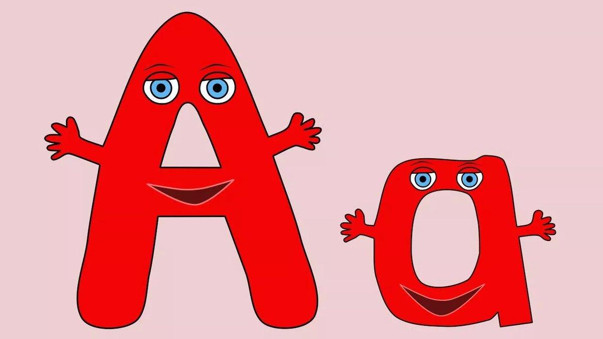 Рисунки буквы и смешные, распечатать текст