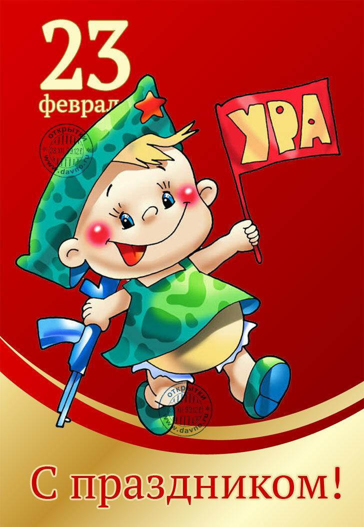 Картинки с праздниками 23 февраля, анимации компьютерные открытки